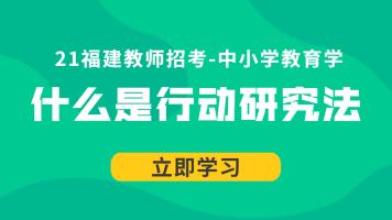 21福建教师招考中小学教育学: 什么是行动研究法