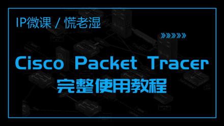 【慌老湿】Cisco Packet Tracer 7.2.1   2019最新版思科模拟器
