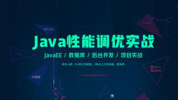 Java性能优化