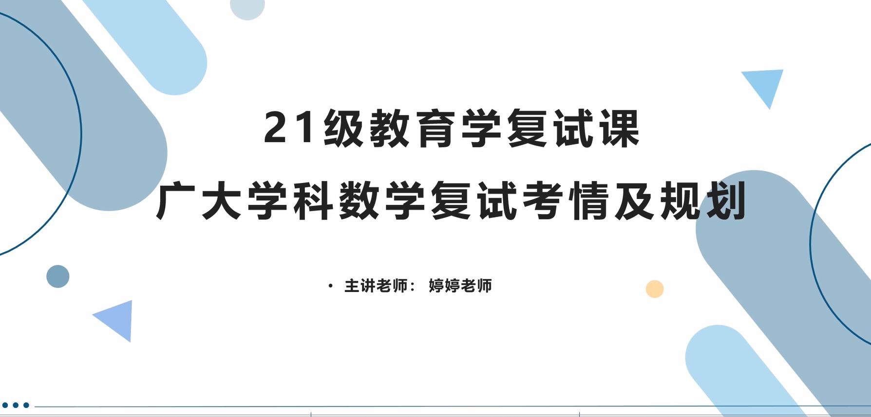 2021教育学考研之广大学科数学复试考请及规划课(上)