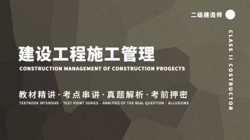 二级建造师-建设工程施工管理【启程学院】