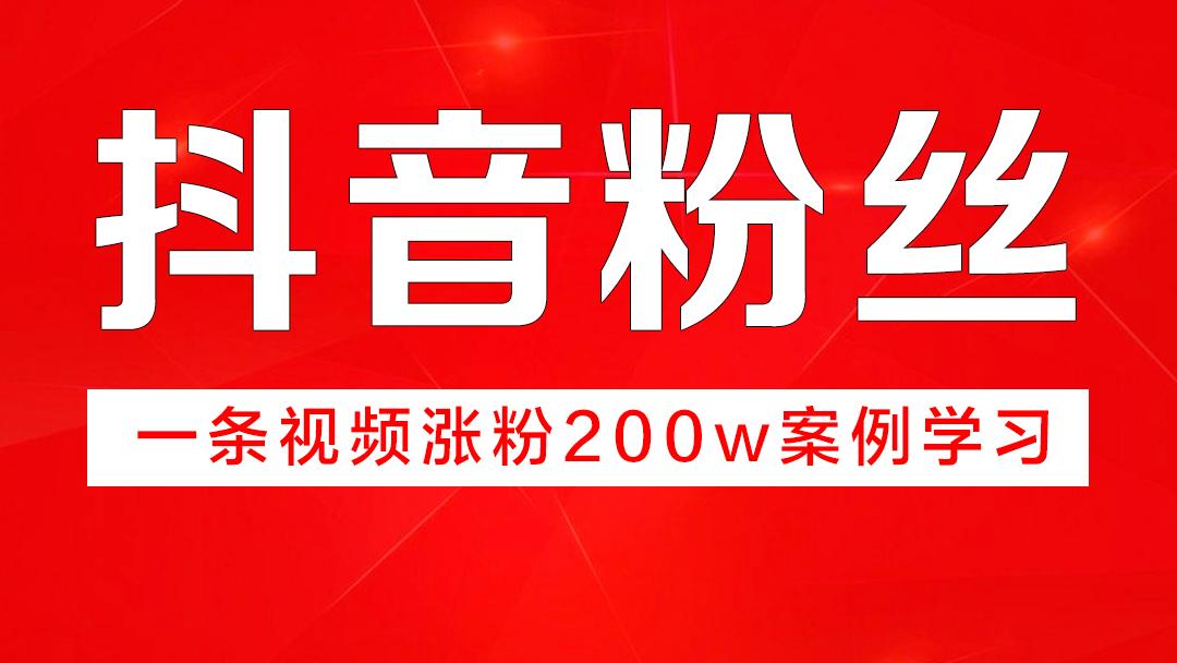 【抖音粉丝】一条视频涨粉200w自媒体电商直播运营教程