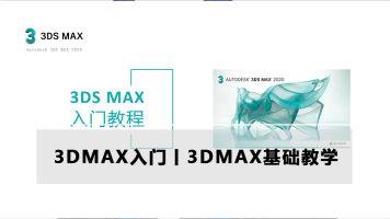 3DMAX 2020 基础入门教程丨3DMAX入门基础丨3DMAX基础教程