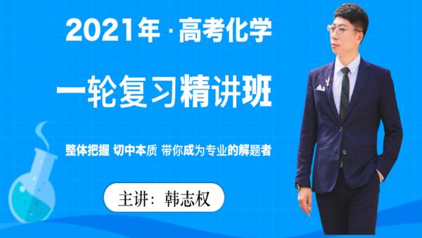 【韩志权化学】2021一轮复习精讲必修一二选四配教材一对一答疑