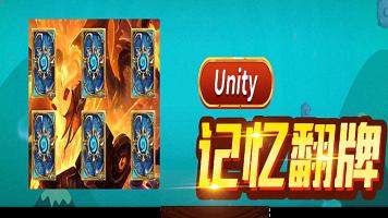 记忆翻牌-unity2019