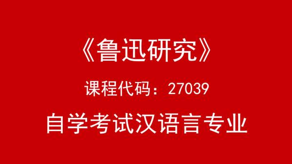 自考《鲁迅研究》27039-汉语言文学专业(本科)