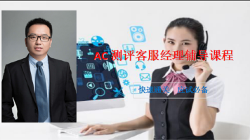 AC测评高频结构化面试范本案例解析(客服经理)