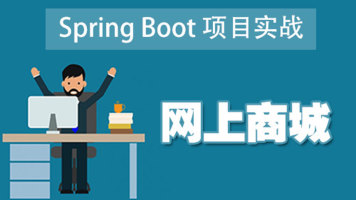 基于SpringBoot+MVC+Redis+Freemarker+Jersey网上商城视频课程