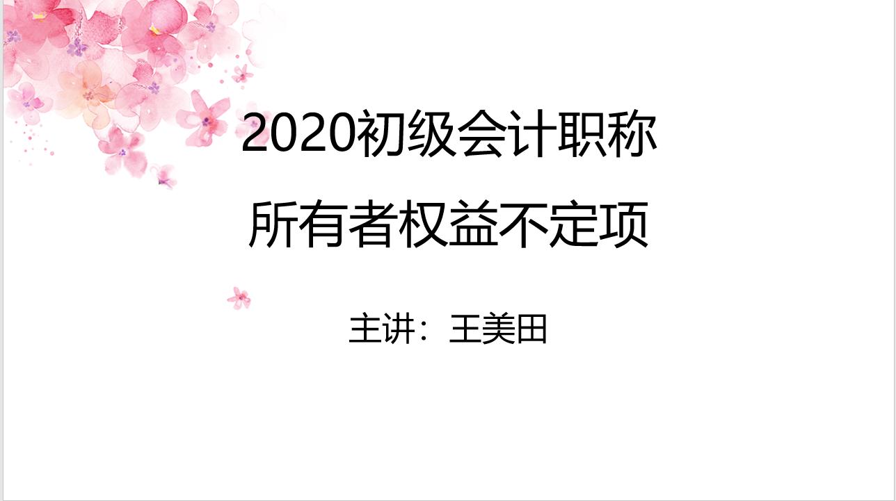 2020初级会计职称—所有者权益不定项