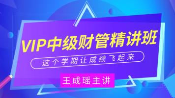 2020年中级会计师职称考试【中级财务管理-精讲班】 名师授课