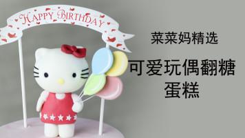 可爱玩偶翻糖蛋糕【菜菜妈精选】