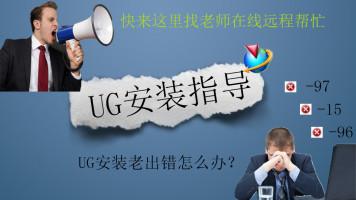 UGNX各版本软件远程安装(包安装好)