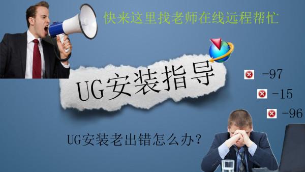 UG软件安装指导
