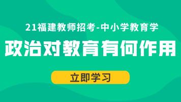 21福建教师招考中小学教育学:政治对教育有何作用