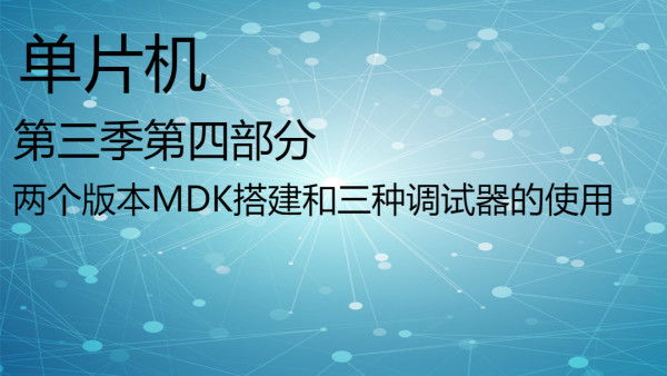 两个版本MDK搭建和三种调试器的使用-第3季第4部分