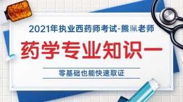 2021执业药师西药药学专业知识一-熊珮老师/药师/西药/
