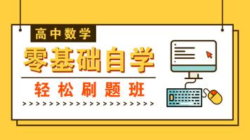【高中数学】零基础自学轻松刷题班(免费公开课)