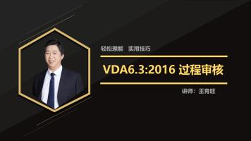 VDA6.3:2016过程审核系列课程