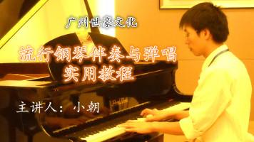 小朝钢琴伴奏弹唱教程(上)