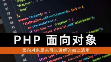 学习 php 面向对象从未如此清晰,难得干货分享