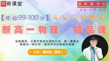 【目标99-100】新高一物理·精品课(暑假预科班)