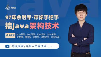 Java互联网架构技术训练营·年轻人首选【每特教育】