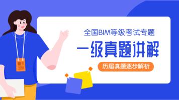 全国BIM技能一级考试真题讲解