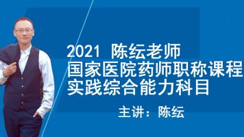 2021医院药师职称考试药学综合知识与技能通关班
