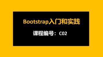 !!不再开放购买,Bootstrap入门和实战