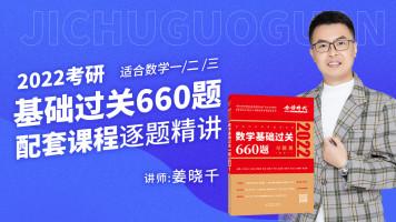 姜晓千|2022考研数学《数学基础过关660题》