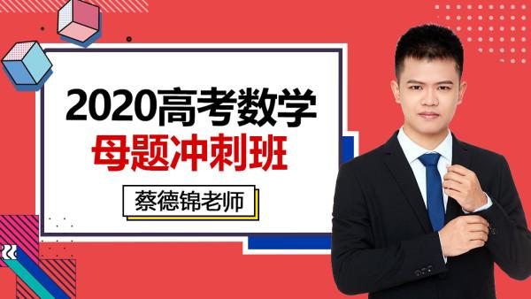 2020年高考数学:母题集训班【系统训练】