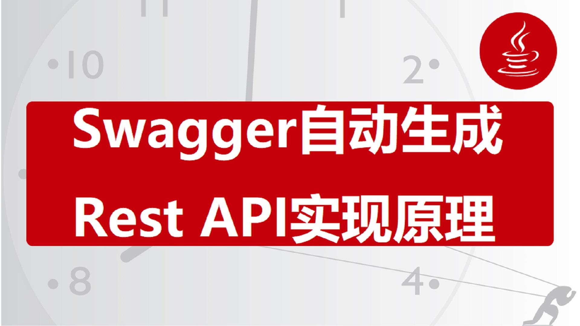 Swagger自动生成Rest API架构师进阶java开发程序员培训编程培训