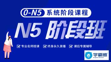 【学霸能日语】 N5阶段班「0~N5]
