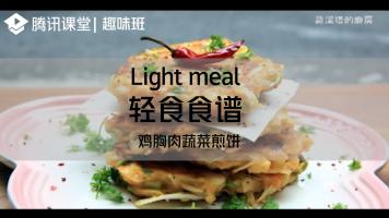 趣味班|轻食食谱——鸡胸肉蔬菜煎饼