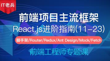 2020全新React进阶指南(11-23):脚手架CRA移动端App实战开发