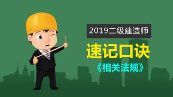 2019年二级建造师《相关法规》速记口诀