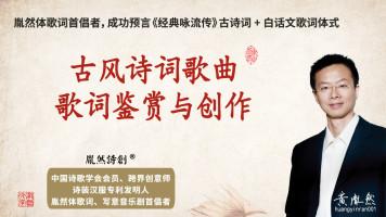 """成功预言""""经典咏流传""""古诗词+白话文的中国风歌词新体式1"""