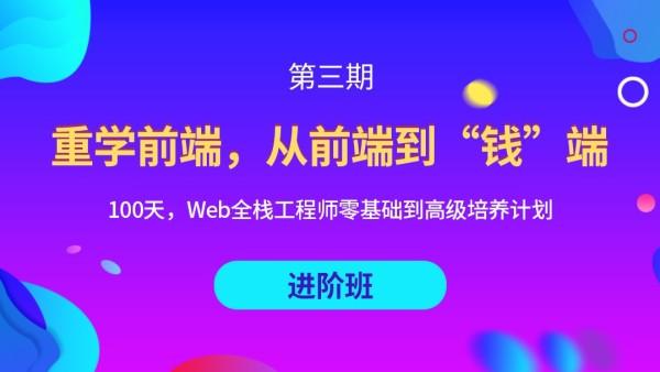 100天,Web全栈工程师零基础到高级培养计划 第三期【进阶班】