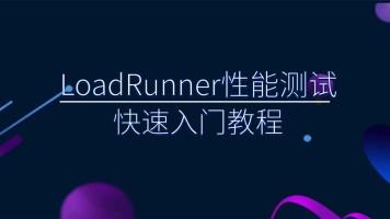 LoadRunner性能测试快速入门教程/零基础LoadRunner性能测试实战