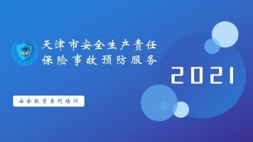2021年度天津市安全生产责任保险事故预防服务—安全教育系列培训