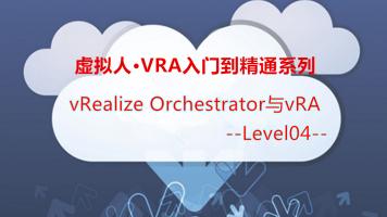 虚拟人·vRealize Orchestrator与vRA(L4)