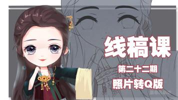 线稿课程22期【墨非凡画坊】