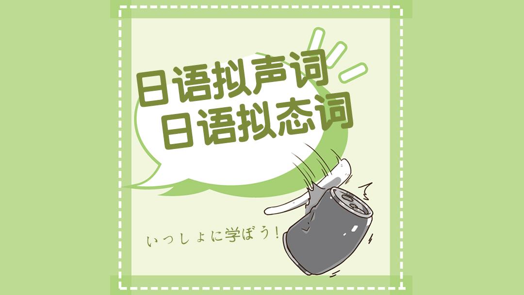 旭文日语网络课堂-拟声词拟态词-咨询微信:changzekefu