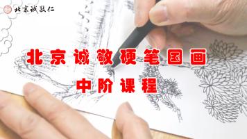 硬笔国画中阶课程