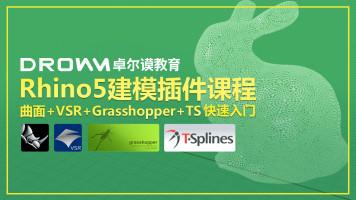 Rhino5犀牛建模VSR、Grasshopper、TS快速入门课程【卓尔谟教育】