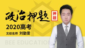 2020高考政治押题课