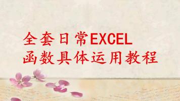 B0002+全套日常EXCEL函数具体运用教程
