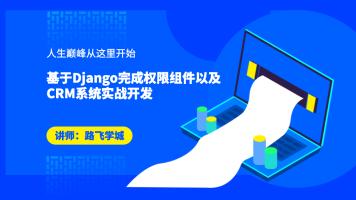 基于Django完成权限组件以及CRM系统实战开发