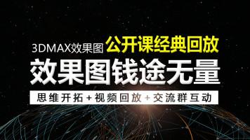 【视频回放】3dmax效果图(建模,材质、灯光、配饰、后期)