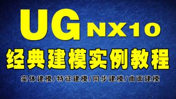 UGNX10从入门到精通经典建模造型实例教程